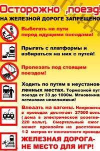 Безопасность на ЖД транспорте